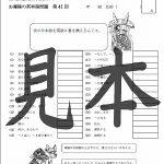 鬼神童女遊侠伝/お凜様の英単語問題集41