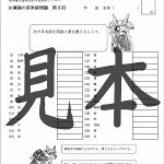 鬼神童女遊侠伝/お凜様の英単語問題集5