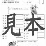 鬼神童女遊侠伝/お凜様の英単語問題集7
