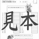 鬼神童女遊侠伝/お凜様の英単語問題集8