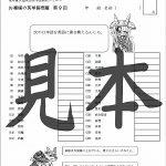 鬼神童女遊侠伝/お凜様の英単語問題集9