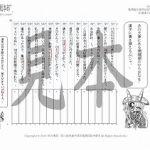 鬼神童女遊侠伝/お凜様の漢字問題集小学生セット