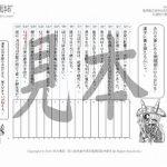 鬼神童女遊侠伝/お凜様の漢字問題集10