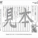 鬼神童女遊侠伝/お凜様の漢字問題集100