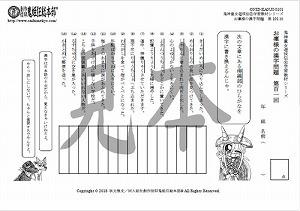 鬼神童女遊侠伝/お凜様の漢字問題集101