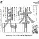 鬼神童女遊侠伝/お凜様の漢字問題集102