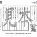 鬼神童女遊侠伝/お凜様の漢字問題集103