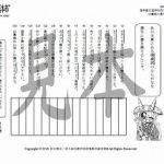 鬼神童女遊侠伝/お凜様の漢字問題集104