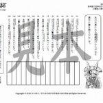 鬼神童女遊侠伝/お凜様の漢字問題集106