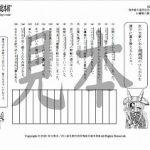 鬼神童女遊侠伝/お凜様の漢字問題集107