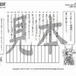 鬼神童女遊侠伝/お凜様の漢字問題集108