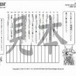 鬼神童女遊侠伝/お凜様の漢字問題集109