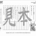 鬼神童女遊侠伝/お凜様の漢字問題集11