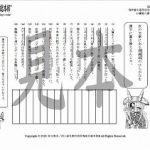 鬼神童女遊侠伝/お凜様の漢字問題集110
