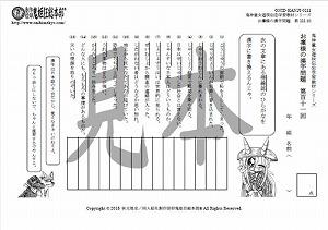 鬼神童女遊侠伝/お凜様の漢字問題集111