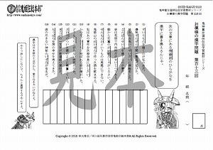 鬼神童女遊侠伝/お凜様の漢字問題集113