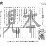 鬼神童女遊侠伝/お凜様の漢字問題集114