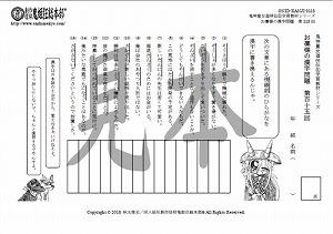 鬼神童女遊侠伝/お凜様の漢字問題集115