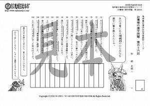 鬼神童女遊侠伝/お凜様の漢字問題集116