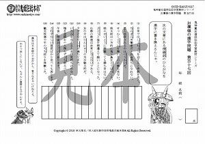 鬼神童女遊侠伝/お凜様の漢字問題集117