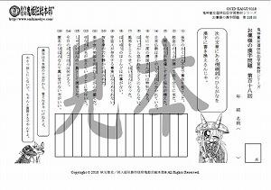 鬼神童女遊侠伝/お凜様の漢字問題集118
