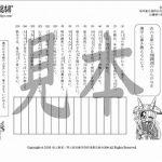 鬼神童女遊侠伝/お凜様の漢字問題集12