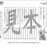 鬼神童女遊侠伝/お凜様の漢字問題集121