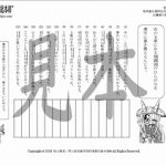 鬼神童女遊侠伝/お凜様の漢字問題集13