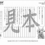 鬼神童女遊侠伝/お凜様の漢字問題集14