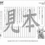 鬼神童女遊侠伝/お凜様の漢字問題集15