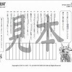 鬼神童女遊侠伝/お凜様の漢字問題集16