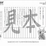 鬼神童女遊侠伝/お凜様の漢字問題集17
