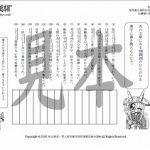 鬼神童女遊侠伝/お凜様の漢字問題集18