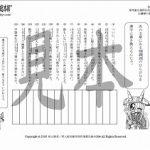 鬼神童女遊侠伝/お凜様の漢字問題集19