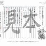 鬼神童女遊侠伝/お凜様の漢字問題集2