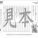 鬼神童女遊侠伝/お凜様の漢字問題集20
