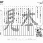 鬼神童女遊侠伝/お凜様の漢字問題集21