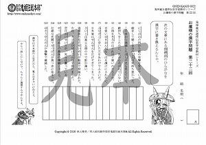 鬼神童女遊侠伝/お凜様の漢字問題集22