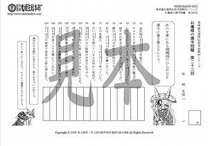鬼神童女遊侠伝/お凜様の漢字問題集23