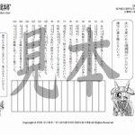 鬼神童女遊侠伝/お凜様の漢字問題集24