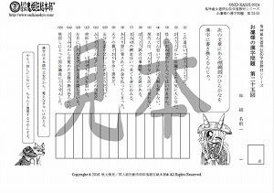 鬼神童女遊侠伝/お凜様の漢字問題集25