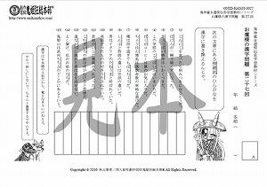鬼神童女遊侠伝/お凜様の漢字問題集27