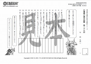 鬼神童女遊侠伝/お凜様の漢字問題集29