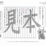 鬼神童女遊侠伝/お凜様の漢字問題集3