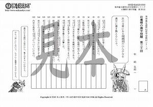 鬼神童女遊侠伝/お凜様の漢字問題集30