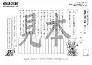 鬼神童女遊侠伝/お凜様の漢字問題集31