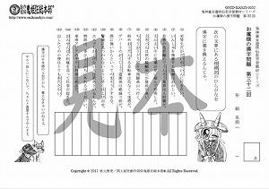 鬼神童女遊侠伝/お凜様の漢字問題集32