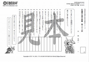 鬼神童女遊侠伝/お凜様の漢字問題集33