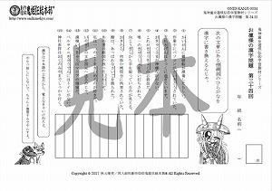 鬼神童女遊侠伝/お凜様の漢字問題集34