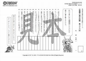 鬼神童女遊侠伝/お凜様の漢字問題集36